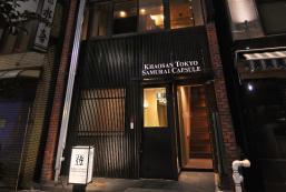 考山東京武士旅館 Khaosan Tokyo Samurai