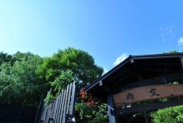 螢雪之宿 尚文酒店 Syoubun Inn