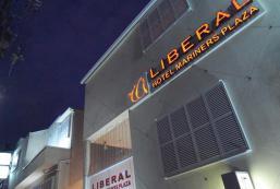 自由酒店 Hotel Liberal