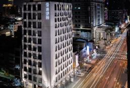 喜達絲飯店 Starhaus Hotel