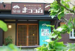 Matsu-tsuru日式旅館 Japanese Auberge Matsu-tsuru