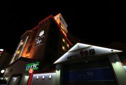99酒店 Hotel 99