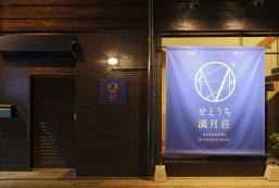 瀨戶內滿月酒店 Setouchi Mangetsu Sou