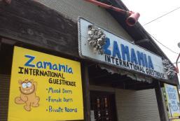 扎瑪米亞國際旅館 Zamamia International Guesthouse