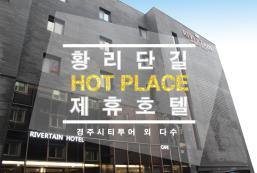慶州河畔酒店 Rivertain Hotel Gyeongju