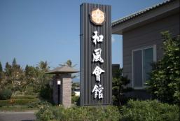 和風會館 Ho Feng Guest House