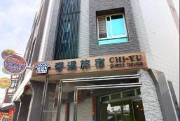 潮州-奇遇旅宿 CHI-YU BnB