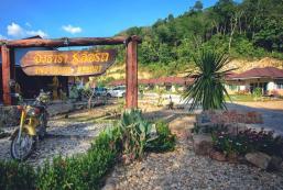 因塔拉度假村 Ingthara Resort
