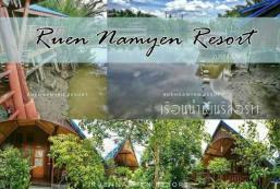 安帕瓦倫南燕度假村 RuenNamyen Resort Amphawa