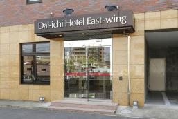 岡崎第一酒店 - 東翼 OKAZAKI DAIICHI HOTEL EAST WING