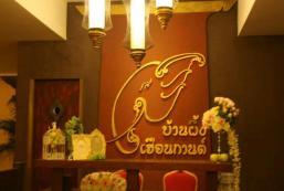 班蓬漢恩卡恩度假村 Banphunghernkarn Resort