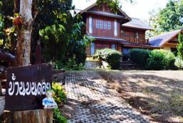 20平方米6臥室獨立屋 (湄豐頌府中心) - 有1間私人浴室 Banbondoi Homestay Maehongson