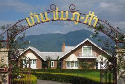 24平方米1臥室別墅 (匯凱) - 有1間私人浴室 Baan Chompufa บ้านชมภูฟ้า