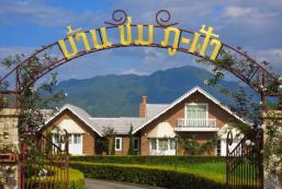 32平方米1臥室獨立屋 (匯凱) - 有1間私人浴室 Baan Chompufa บ้านชมภูฟ้า