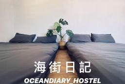 100平方米1臥室獨立屋 (綠島鄉) - 有0間私人浴室 OCEANDIARY 海街日記 - 四人雅房
