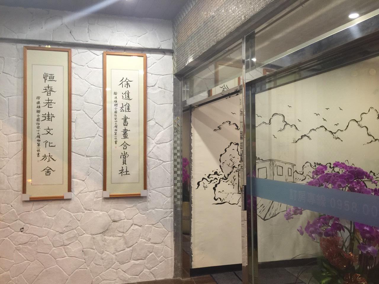 Hengchun Art Hostel In Kenting Room Deals Photos Reviews