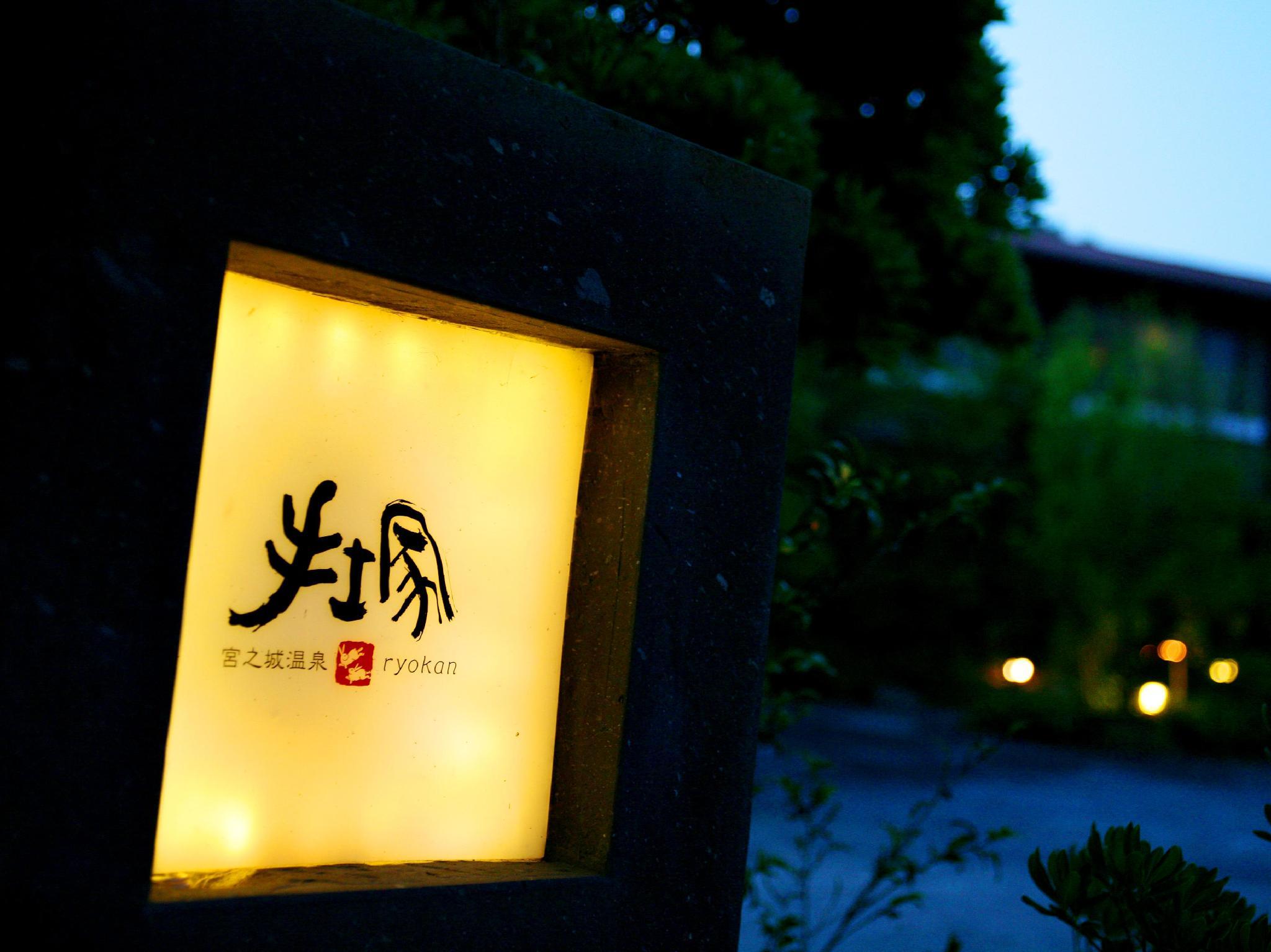 Tetsuka Ryokan Satsumasendai Booking Deals Photos Reviews