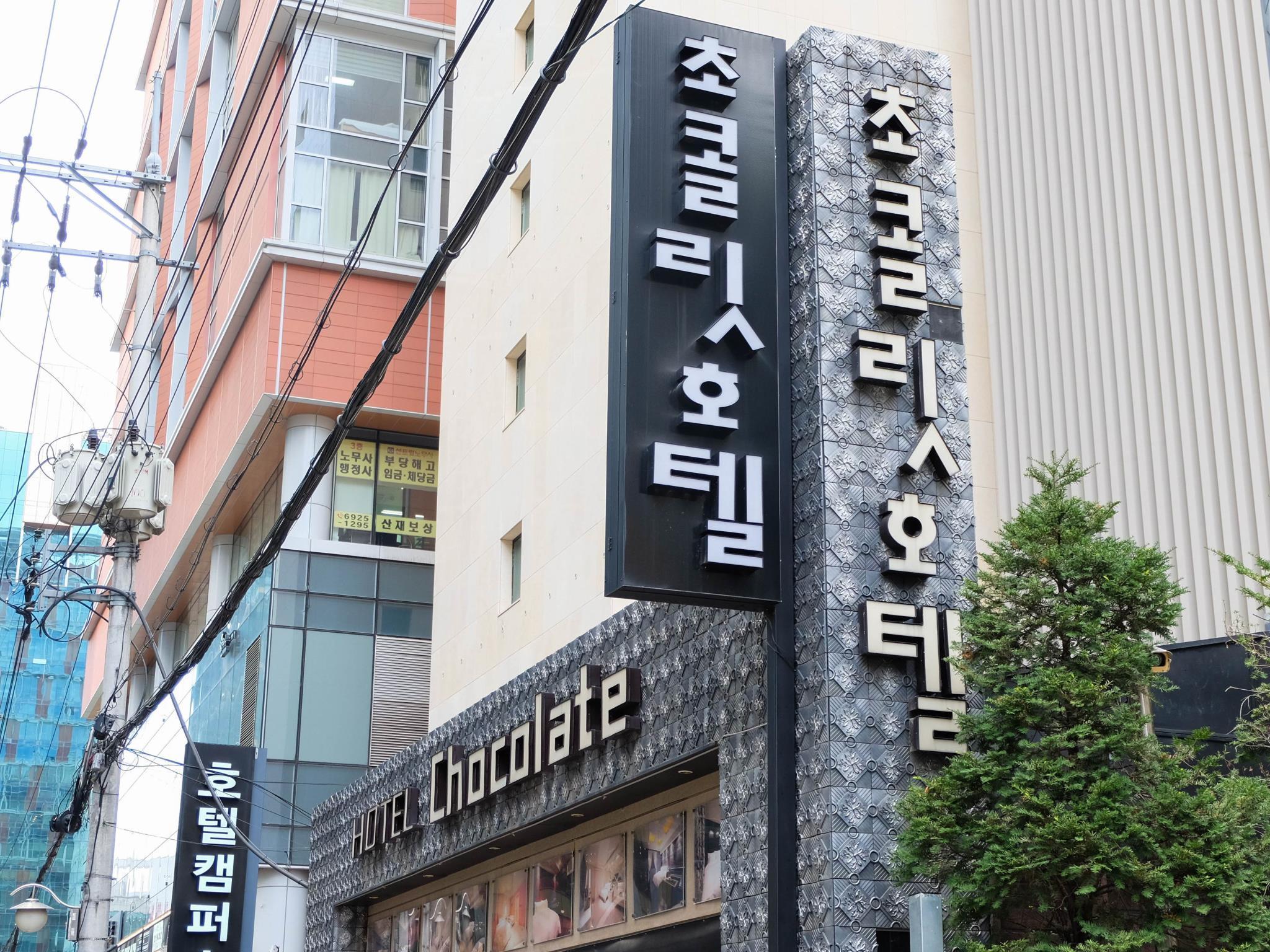 Gangnam Chocolate Hotel Seoul Korea Selatan Mulai Dari Rp
