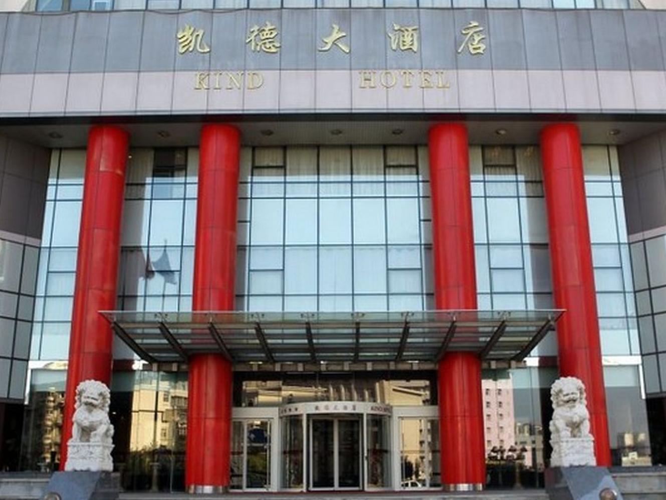 Hotels Near Tianjin Railway Station Tianjin Best Hotel