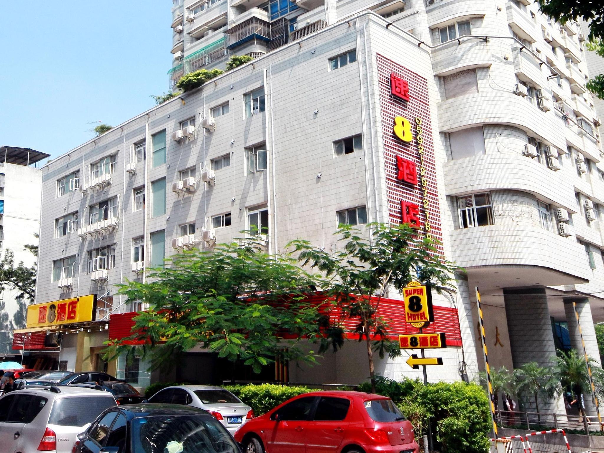 廈門速8酒店廈門光華大廈中山路店 (Super 8 Hotel Xiamen Guanghua Tower Zhongshan Road Branch)線上訂房 Agoda.com