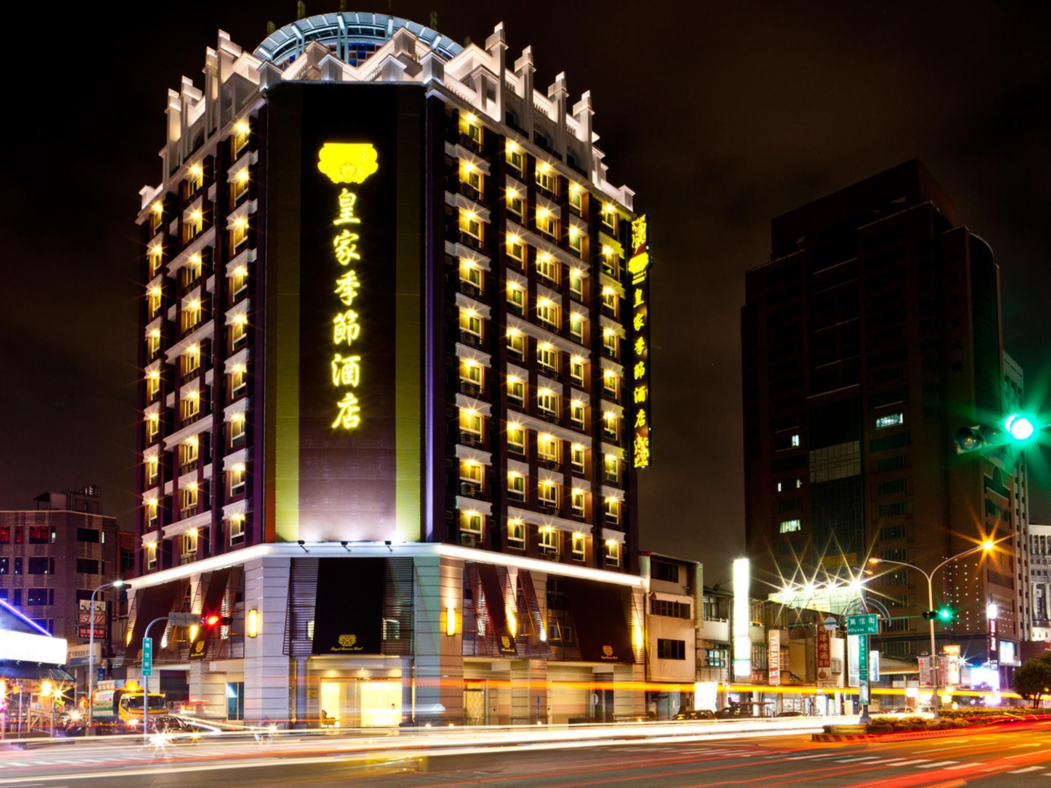 臺中市皇家季節酒店臺中中港館 (Royal Seasons Hotel Taichung-Zhongkang) - Agoda 提供行程前一刻網上即時優惠價格訂房服務