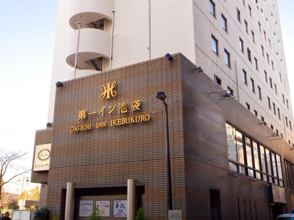 Hasil gambar untuk Dai-Ichi Inn Ikebukuro