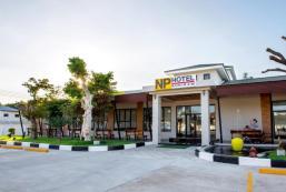武里南NP酒店 NP Hotel Buriram