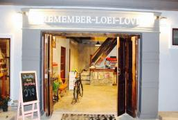 黎府記得愛住宿 Remember Loei Love
