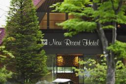草津現代度假酒店 Kusatsu Now Resort Hotel