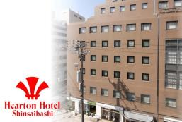心齋橋哈頓酒店 Hearton Hotel Shinsaibashi