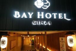 東京銀座海灣酒店 Tokyo Ginza Bay Hotel