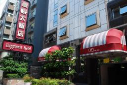 香城豪悅大飯店 Happiness Hotel