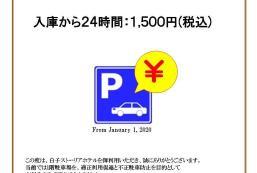 白子Storia酒店 Shiroko Storia Hotel