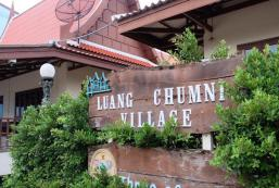 盧安春姆村住宿 Luang Chumni Village