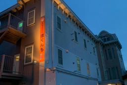 函館Bokunchi酒店 Bokunchi Hakodate Hotel
