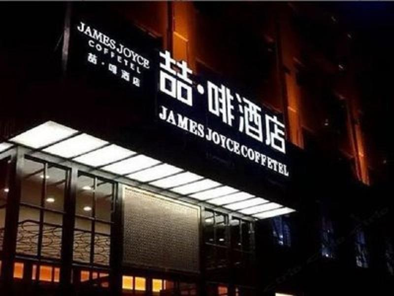 James Joyce Coffetel Bozhou Tangwang Road Branch Bozhou