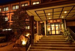 英太郎日式旅館 Oyado Eitaro