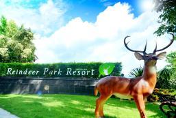 麋鹿公園度假村 Reindeer Park Resort