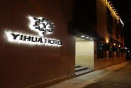 梨花酒店 Yihua Hotel