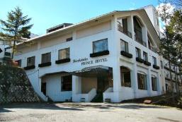 白樺信濃王子酒店 Hotel Shinano Prince Shirakaba