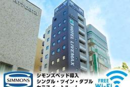Livemax酒店 - 東銀座 Hotel Livemax Higashi-Ginza