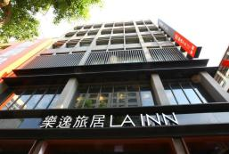 樂逸旅居 La Inn