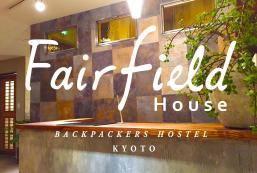 費爾菲爾德旅館 Fairfield House