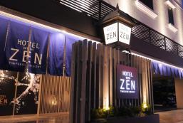 禪意酒店 - 僅限成人 Hotel Zen (Adult Only)