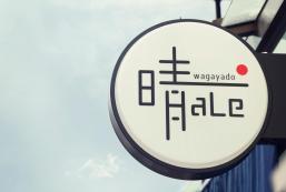 Wagayado晴旅館 Guest House Wagayado -Hale-