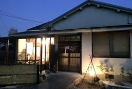 緣旅館 Guesthouse Enishi