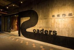 路徒行旅 Roaders Hotel