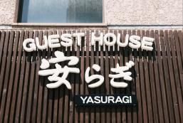 中洲平和旅館 Guest House Yasuragi Nakasu
