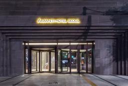 首爾阿曼提酒店 Amanti Hotel Seoul