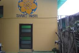 香緹旅館 Shanti Hostel